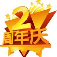【双十一】90后艺小昔日志网站2周年庆典|励志心路历程分享