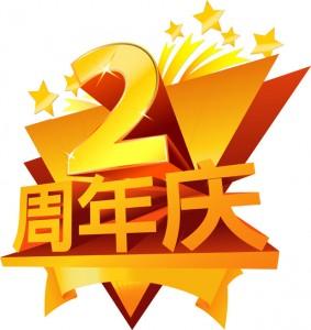 90后艺小昔日志网站2周年庆典