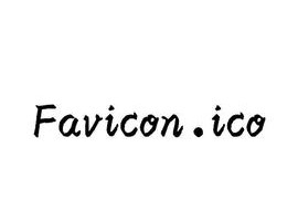 如何给你的网站加上favicon.ico图标