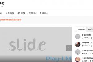 原创wordpress个人博客模板Play-LM