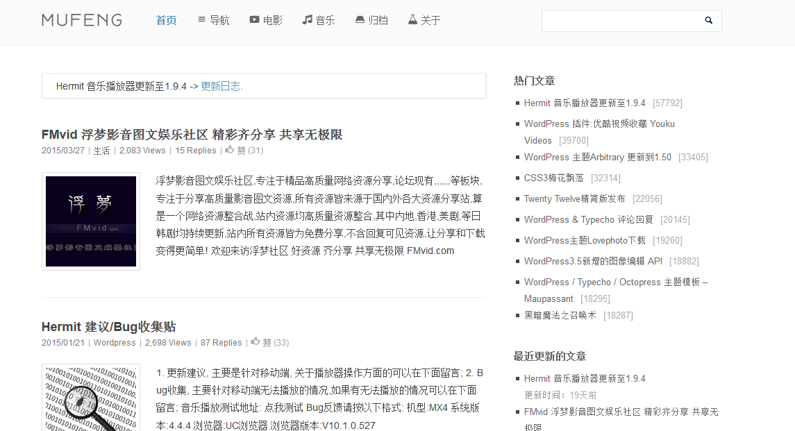 Mufeng WordPress个人博客模板Arbitrary