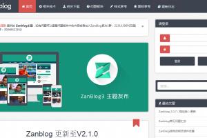 Zanblog免费wordpress个人博客模板