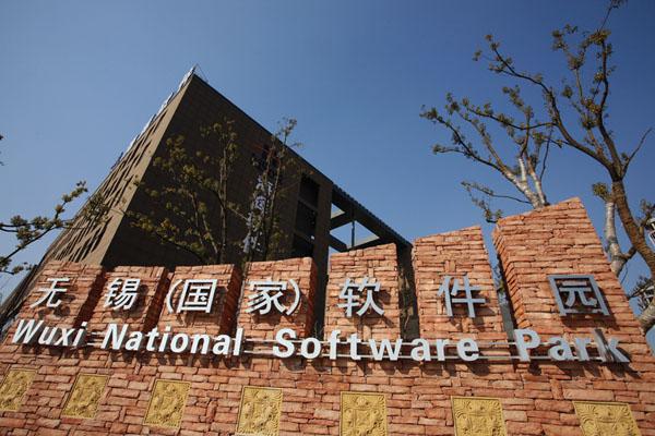 国家软件园