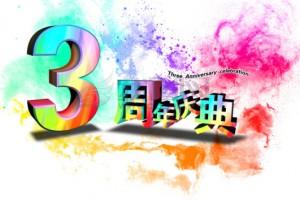 艺小昔个人博客网站三周年庆典