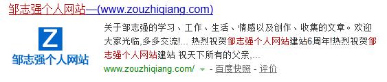 邹志强个人网站