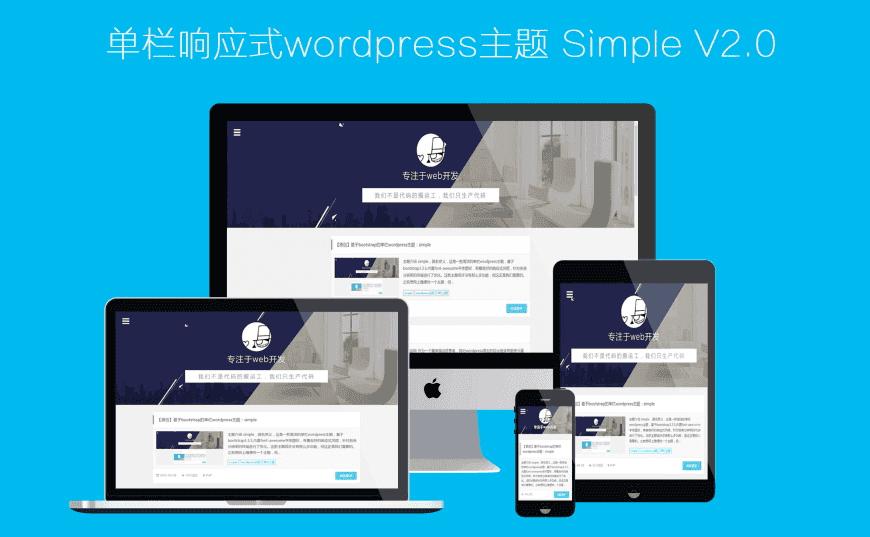 wordpress个人博客模板Simple