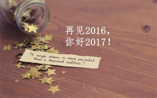 2017奋斗