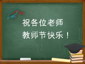 祝老师教师节快乐(2017)