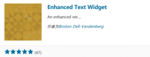 wordpress输出php代码的小工具插件Enhanced Text Widget