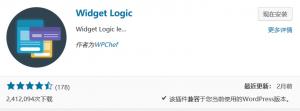 WordPress只在指定页面显示的小工具插件Widget Logic