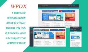 WordPress付费CMS个人博客模板wpdx