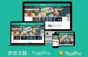 WordPress付费个人博客模板YusiPro