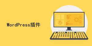 wordpress首页显示或隐藏指定分类文章插件