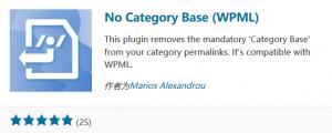 wordpress移除分类目录网址中的category插件